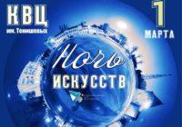 В первый день весны в Смоленске пройдет «Ночь искусств»