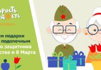 В Смоленске стартовала благотворительная акция для постояльцев домов престарелых