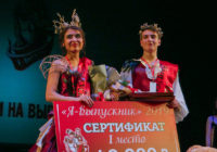 В Смоленске прошёл финал конкурса «Я — выпускник»