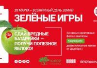В Смоленске пройдёт День Земли