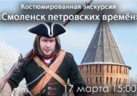В Смоленске расскажут про петровскую эпоху