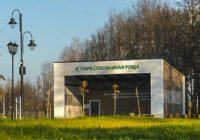 В Смоленске пройдёт торжественное открытие парка «Соловьиная роща»
