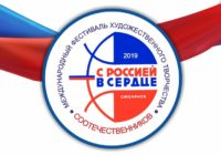 В Смоленской области стартовал фестиваль «С Россией в сердце»