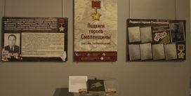 В КВЦ им. Тенишевых прошло торжественное открытие выставки «Подвиги героев Смоленщины»