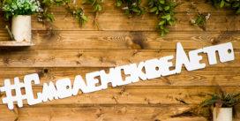 «Смоленское лето» — фестиваль фестивалей в Лопатинском саду