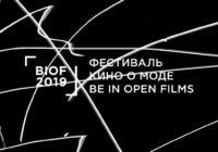 Смоленск станет частью международного движения BE IN OPEN FILMS