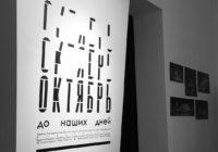 В Смоленске открылась выставка, посвященная архитектуре авангарда