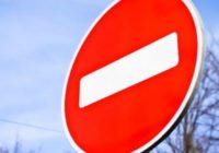 На выходных на некоторых улицах Смоленска будет ограничено движение