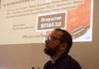 В Смоленске открылся обновлённый ШТАБ