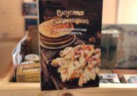 Смоленскую область теперь можно узнать по гастрономическому путеводителю