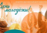 В Смоленске пройдёт акция, посвящённая Дню молодёжи