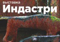 В Смоленске откроется выставка «Индастри»