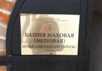 В Смоленске закрыт музей счастья