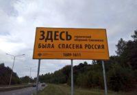 В Смоленской области продолжают установку «Маяков памяти»