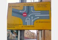 Появилась схема движения на площади Победы на время ремонта