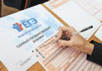 В Смоленской области огласили результаты проведения ЕГЭ