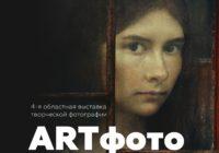 В Смоленске откроется четвёртая областная выставка творческой фотографии «ARTфото»