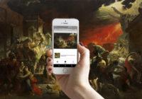 В Смоленском государственном музее заповеднике запустили «Артефакт»