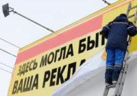 В Смоленске снесут более 400 незаконных рекламных конструкций