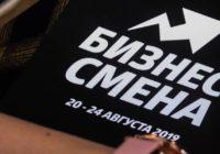 В Смоленске стартовала бизнес-смена для подростков