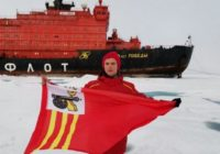 Смолянин рассказал об экспедиции на Северный полюс