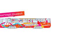 В честь Дня города в Смоленске запустят «Научный трамвай»