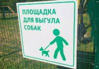 В Смоленске оборудовали площадку для выгула собак
