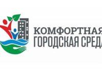 Ход реализации проекта «Формирование комфортной городской среды» обсудили в Смоленске