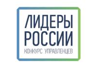 Смолян приглашают участвовать в конкурсе «Лидеры России»