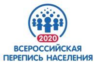 В Смоленской области начали готовиться к всероссийской переписи населения