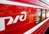 В ноябре в Смоленской области изменится расписание некоторых поездов