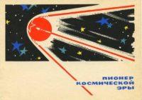 Сегодня 62 года со дня запуска первого искусственного спутника Земли