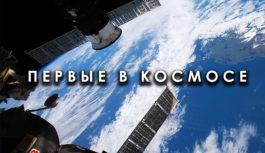 Смолян на новогодних каникулах приглашают отправиться в космическое путешествие